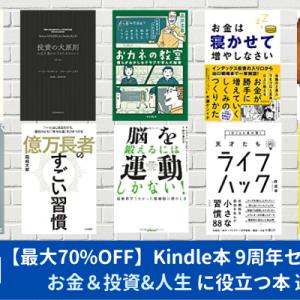 【Amazon】最大70%OFF!9周年キャンペーン より、お金・投資・人生に役立つ超良書を紹介