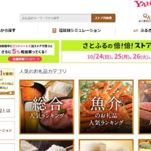 【10/24限定】ふるさと納税で10%還元以上!Yahooショッピングの「さとふる」 ※利用上限に注意!