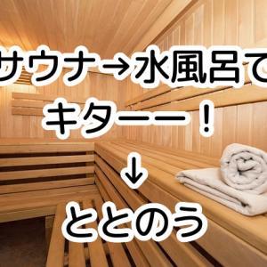 暑い夏到来で 「サウナ→水風呂→休憩→ととのう」が普段に増して快楽&疲労回復&ストレス解消
