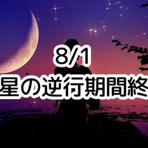 「水星の逆行」は8/1に終了。ただし、新月等、数日間は相場の不安定に注意が必要