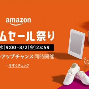 【7/31 9:00~】Amazon 63時間タイムセール祭り!今回は平日(水~金)開催 オフィス用品の購入に!