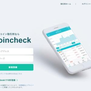 仮想通貨取引所Coincheck(コインチェック)のスマホ取引アプリの使いやすさは秀逸。私は今でも簡易チャート分析はコレ。方法を紹介