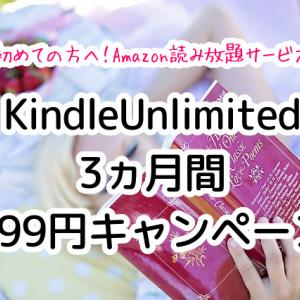 Amazon Kindle Unlimited 読み放題サービス、3ヵ月間299円キャンペーン(初めて利用の方)