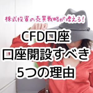 CFD口座 株取引するなら1つは口座開設しておくべき理由 と おすすめ口座