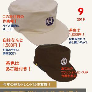 小湊鉄道 作業帽グッズを販売しています。