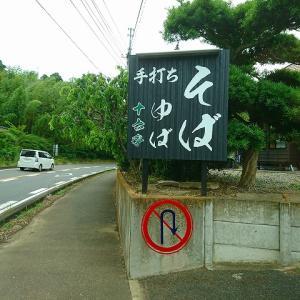 十六亭 (蕎麦 湯葉) 光風台