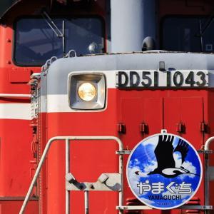 DD51-1043の「DLやまぐち号」を撮る!