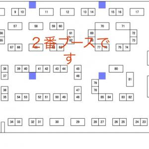 11月24日は2番ブース  @癒しフェス横浜