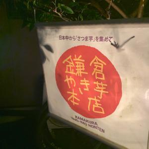 由比ヶ浜の焼き芋屋さん