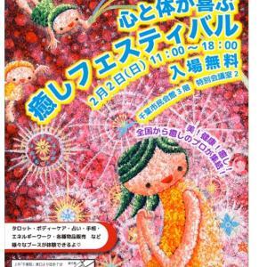 千葉癒しフェスは、14番ブースです。