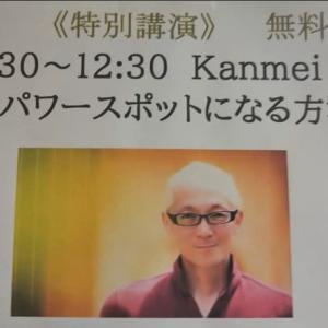 カンメイさんの講演 ありがとうございました