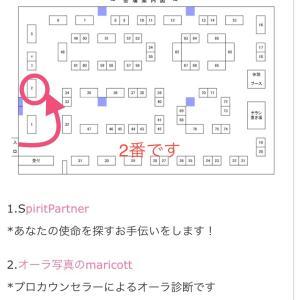 3月8日の横浜癒しフェスは2番です