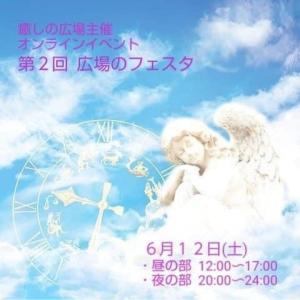 6月13日はプチ癒しフェスタに参加します
