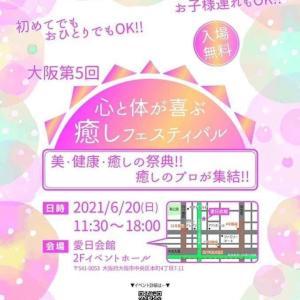 6月20日(日)は大阪癒しフェスに出店いたします