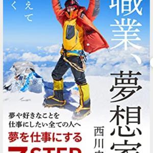 本日のゆめのたねは 山登りの師匠 西川史晃先生です。