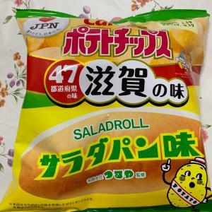 ポテトチップス サラダパン味