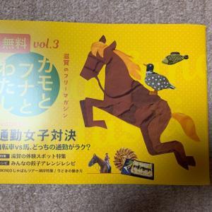 滋賀のフリーマガジン カモとフナとわたし