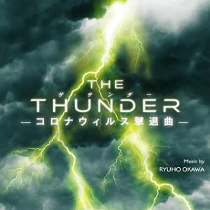 『THE THUNDER-コロナウィルス撃退曲―』の凄さを考える