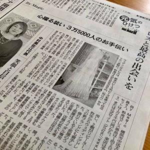 6月17日朝日新聞さんの朝刊に掲載していただきました