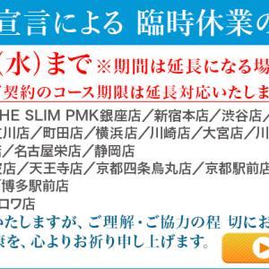 緊急事態宣言発令によるPMK全店舗 臨時休業のお知らせ