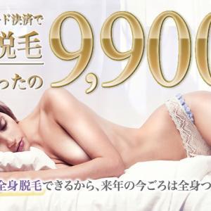 全身脱毛が9900円のPMKのエステ脱毛☆PMK四条烏丸店