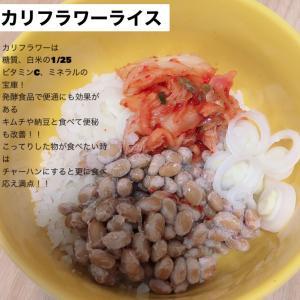 食物繊維と発酵食品で腸内改善!簡単レシピご紹介★PMK池袋店