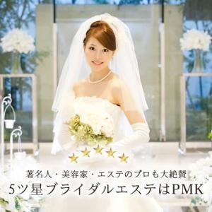 PMKのブライダルエステ!人気メニューをご紹介&お客様のご感想★PMK大阪難波店