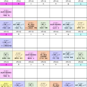 おうちでPMK♪おすすめレッスン~PMK品川店~