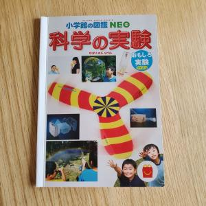 ハッピーセット 小学館の図鑑NEO 科学の実験