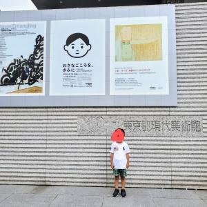 おさなごころを、きみに 東京都現代美術館