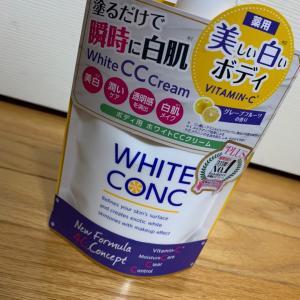 ボディ向けのCCクリーム「ホワイトコンク ホワイトニングCC CII」を使って美しいお肌を目指す