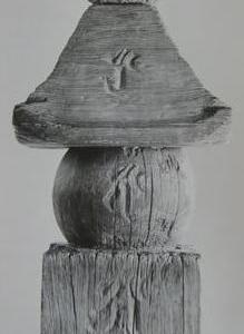 源実朝の木造五輪塔