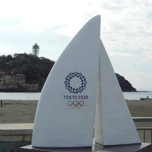 江の島に2020東京オリンピックの記念モニュメント