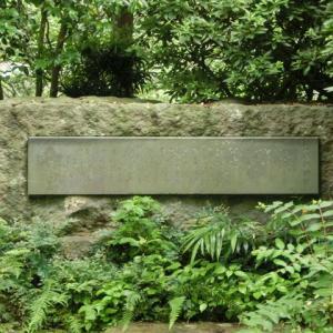 雨ニモマケズの碑~鎌倉:光則寺~