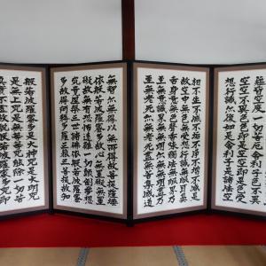 金澤翔子先生の般若心経~北鎌倉:建長寺~
