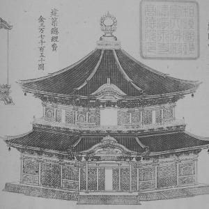 鎌倉大仏殿再建勧進状の絵図