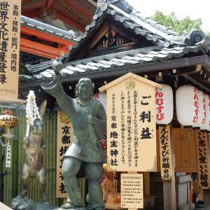恋愛が成就の地主神社