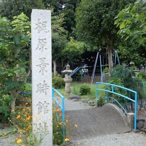 梶原景時の一宮館跡