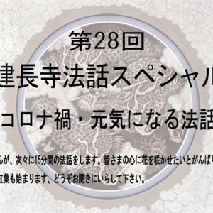 建長寺の法話スペシャル~2021宝物風入~