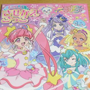 スター☆トゥインクルプリキュア「たのしい きせかえごっこ」を購入!