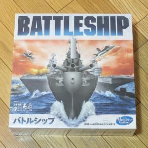 リニューアルした海戦ゲーム「バトルシップ」を購入した。