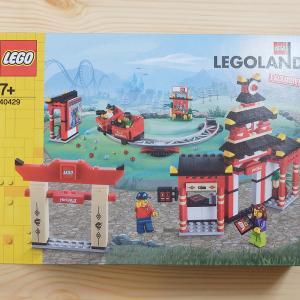 【LEGO】レゴランド限定「40429:ニンジャゴー・ワールド」を購入した。
