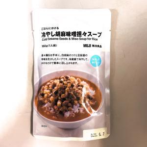 [無印良品] ごはんにかける 冷やし胡麻味噌担々スープ を試してみました。