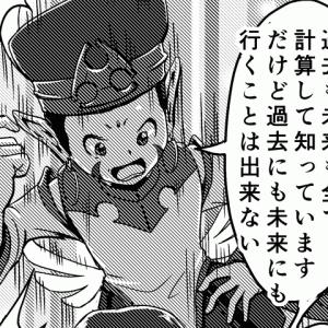 夜と朝の間にて(4)【ヨシノとミコト】