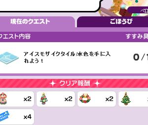 大きな野菜イベント 一流社交家のクリスマス スペシャルクエスト2 クリア