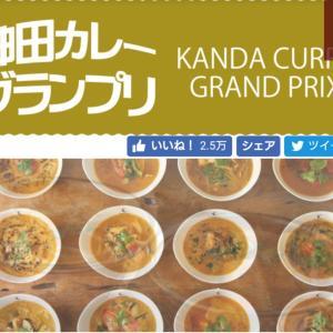 神田カレーグランプリ2019 グランプリ決定戦