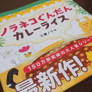 ノラネコぐんだん カレーライス (絵本)