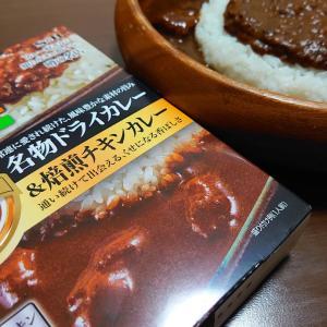 ハイチ ドライカレー 焙煎チキンカレー (S&B食品 レトルト)