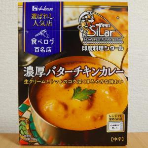 ハウス食品 シタール 濃厚バターチキンカレー (レトルト)