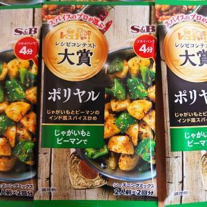 S&B食品  ポリヤル 本日発売 (シーズニング)